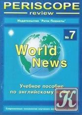 Журнал Periscope-review: World News: Учеб. пособие по англ. яз. № 7