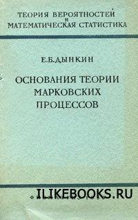 Книга Дынкин Е.Б. - Основания теории марковских процессов