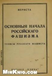 Книга Основные начала российского фашизма. Тезисы русского фашиста