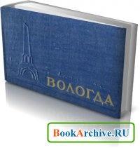 Книга Вологда.