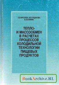 Книга Тепло- и массообмен в расчетах процессов холодильной технологии пищевых продуктов.