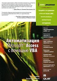 Автоматизация Microsoft Access с помощью VBA.