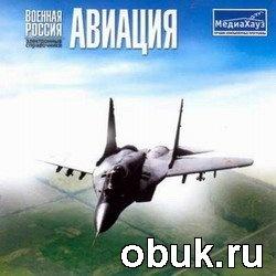 Книга Военная Россия: Авиация