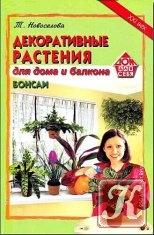 Книга Декоративные растения для дома и балкона.