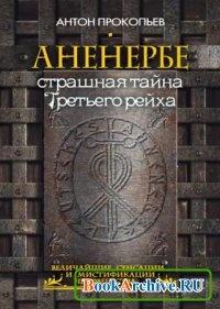 Книга Аненербе. Страшная тайна Третьего рейха