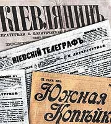 Киевская пресса