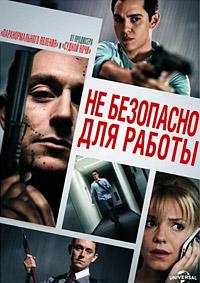 Не безопасно для работы / Not Safe for Work (2014/BD-Remux/BDRip/HDRip)