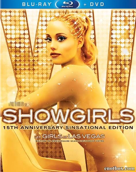 Шоугелз / Шоугёлз / Стриптизерши / Showgirls (1995/BDRip/HDRip)