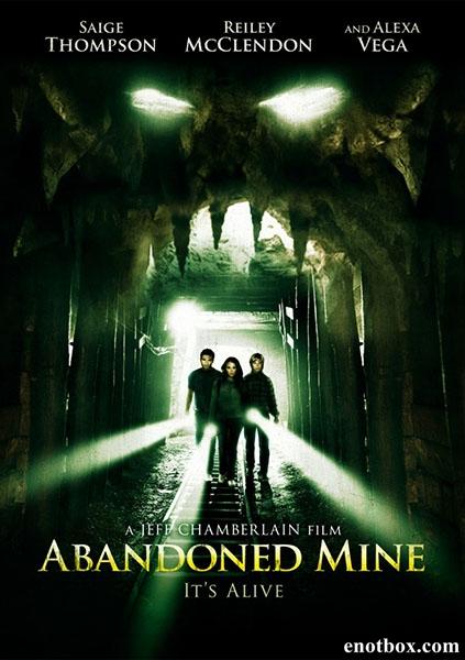 Заброшенная шахта / Abandoned Mine (2013/WEB-DL/WEB-DLRip)