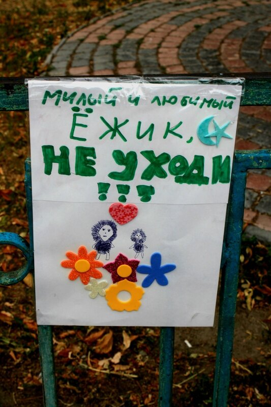 акция киев парковая скульптура