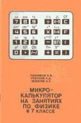 Техническая литература по МИКРОКАЛЬКУЛЯТОРАМ 0_e54a4_f087b85_orig
