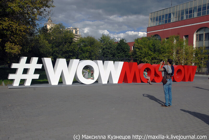 #wowmoscow