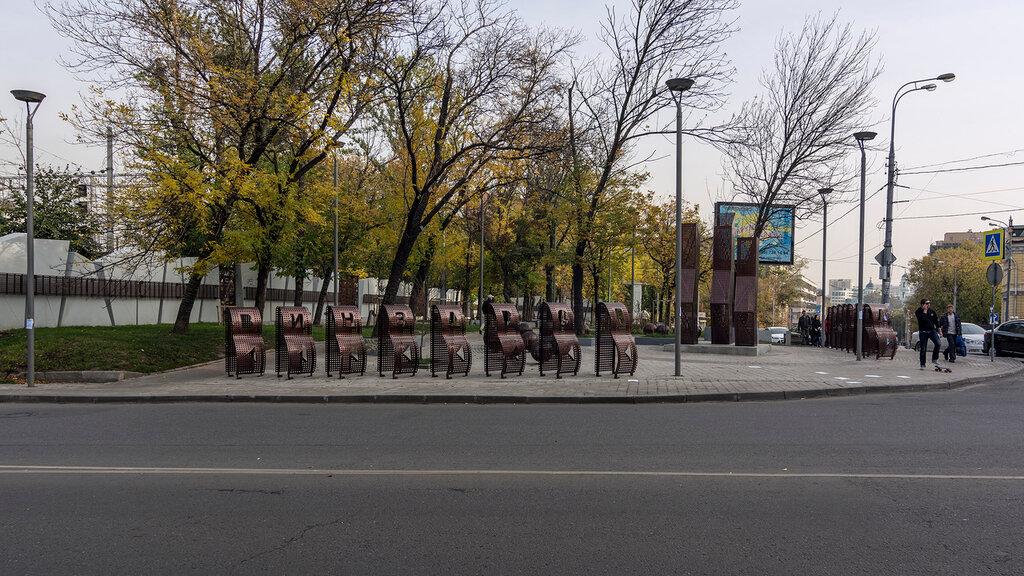 Москва. ЦСИ Винзавод. Указатель на углу 3-го Сыромятнического переулка