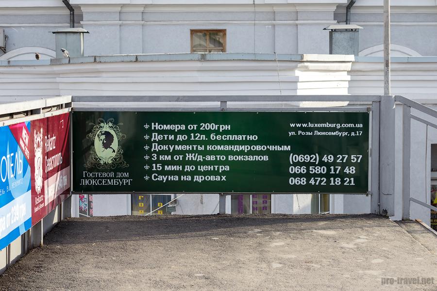 Севастополь. Вокзал