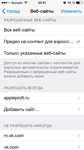 блокировать сайт iphone