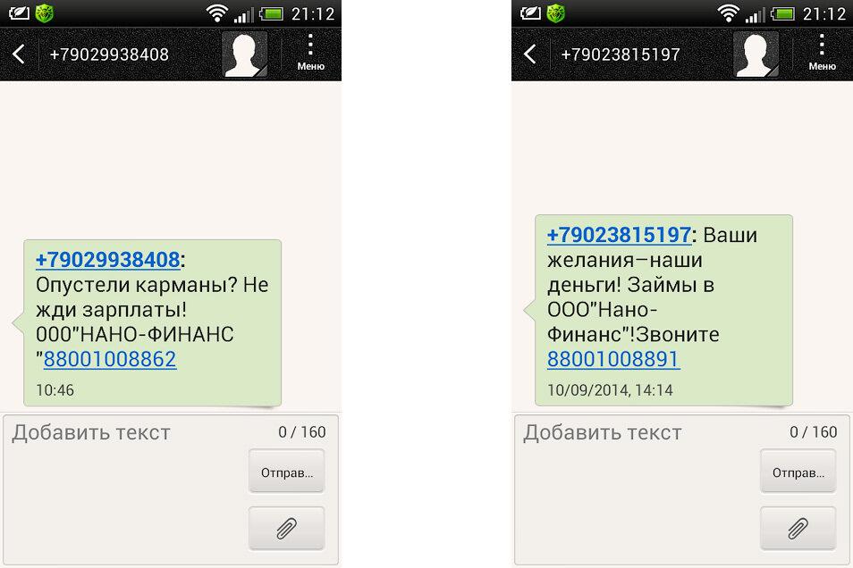 Спам от Нано-Финанс 88001008862 88001008891