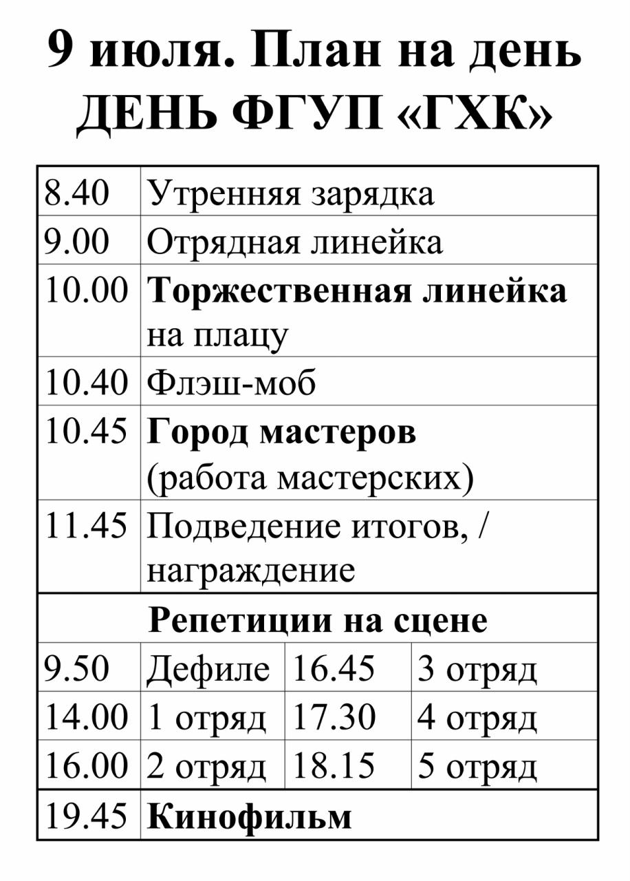 9 июля план на день.jpg