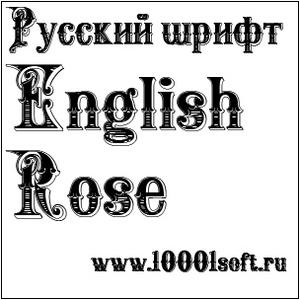 Русский шрифт English Rose