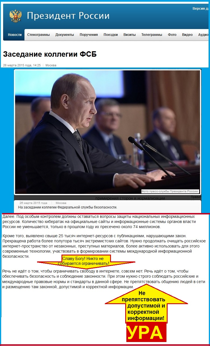 Президент Путин выступает перед ФСБ (про Инет)