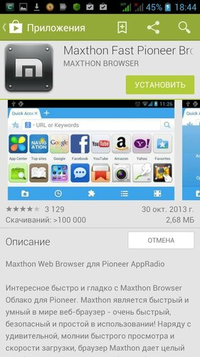 Maxthon Fast Pioneer Browser на Маркете