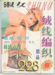 Shu Nu Rong Xian Bianzhi Jing pin 228 (жен, муж, спицы, крючок)