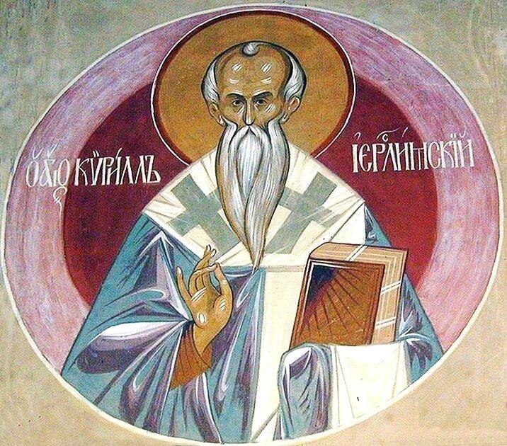 Святитель Кирилл, Архиепископ Иерусалимский.