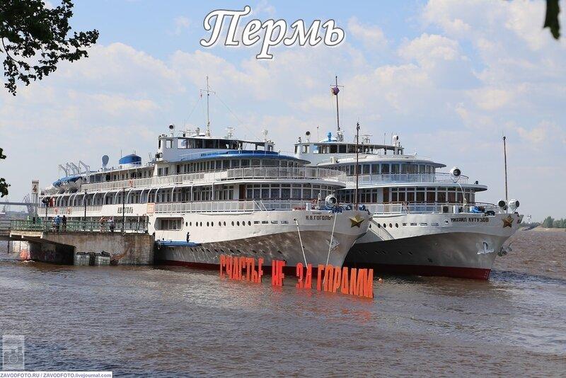 Пермь 2.jpg