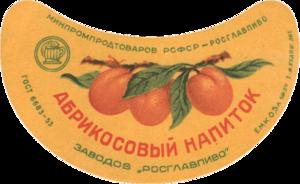 этикетка Абрикосовый