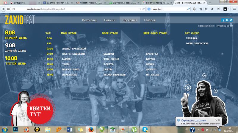 Скриншот 2014-07-24 22.48.05.png