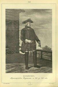 349. ФУРМЕЙСТЕР Артиллерийского Фурштата, с 1757 до 1762 года.