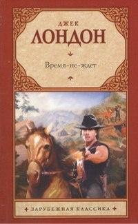 Книга Джек Лондон Время-не-ждет