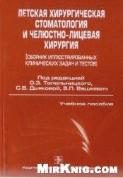 Книга Детская хирургическая стоматология и челюстно-лицевая хирургия. Сборник иллюстрированных клинических задач и тестов