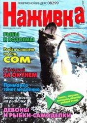 Журнал Наживка № 3 2004