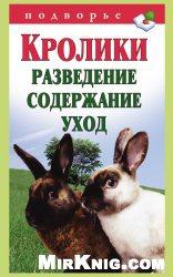 Книга Кролики: разведение, содержание, уход