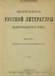 История русской литературы девятнадцатого века. Выпуски 5-6