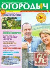 Журнал Книга Огородыч № 1 2014