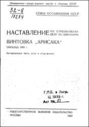 """Книга Наставление по стрелковому делу.Винтовка """"АРИСАКА"""" обр.1905 г."""