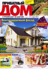 Журнал Книга Приватный дом № 3 2014