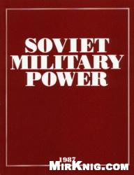 Книга Soviet Military Power 1987