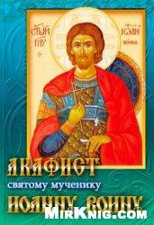 Книга Акафист святому мученику и чудотворцу Иоанну Воину
