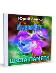 Книга Цвета памяти (аудиокнига)