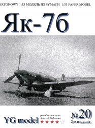 Журнал Yak-7b [YG model 20]