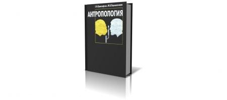 Настоящий учебник представляет собой краткое изложение и анализ основных проблем современной антропологической науки, системати