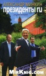Книга Президенты RU