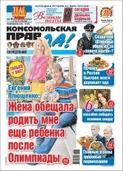 Журнал Комсомольская правда №38 2013