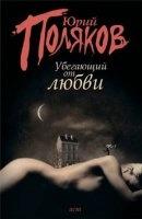 Книга Юрий Поляков в 24 произведениях fb2 15,85Мб