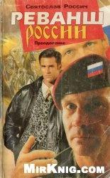 Книга Реванш России. Преодоление