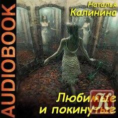 Аудиокнига Книга Любимые и покинутые - Наталья Калинина /Аудио
