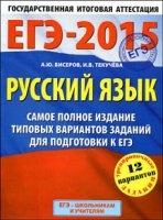 Книга ЕГЭ-2015. Русский язык. Самое полное издание типовых вариантов заданий