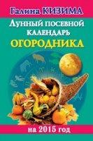 Книга Лунный посевной календарь огородника на 2015 год